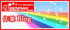 作業ブログ